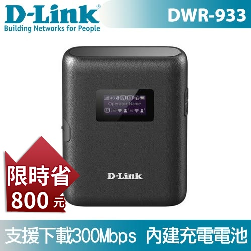 【4G網路分享】D-LINK 友訊 DWR-933 4G LTE 可攜式無線路由器