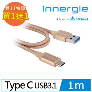Innergie MagiCable USB-C to USB-A 充電傳輸線 金 1m