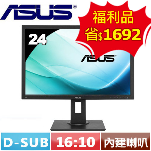 ASUS華碩 24型 16:10 商用專業型 液晶螢幕 BE24AQLB