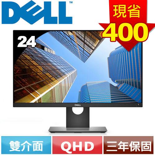 DELL 24型 P2418D QHD高畫質液晶螢幕