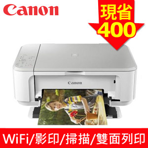 CANON MG3670 無線多功能相片複合機(時尚白)