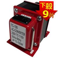 【長效型】雙向220V↔110V 變壓器 100W
