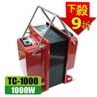 【長效型】雙向220V↔110V 變壓器 1000W