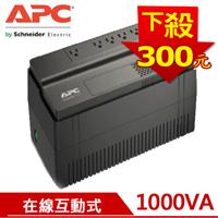 APC BV1000-TW 在線互動式不斷電系統