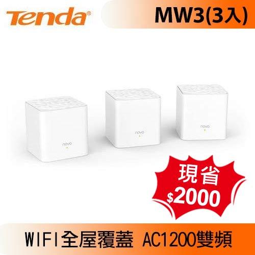 Tenda nova MW3 Mesh全覆蓋無線網狀路由器組(3入)