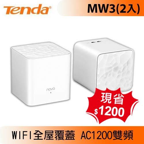 Tenda nova MW3 Mesh全覆蓋無線網狀路由器組(2入)