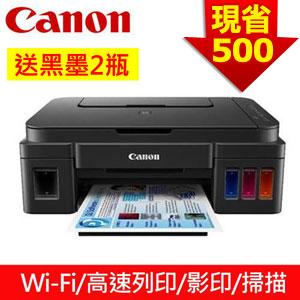 Canon PIXMA G3000 原廠大供墨印表機