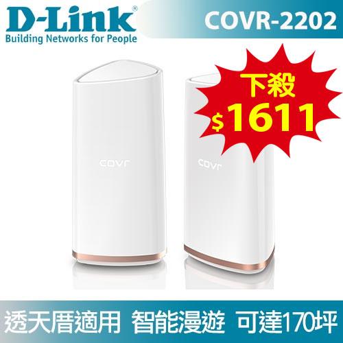 D-LINK 友訊 COVR-2202 三頻全覆蓋 Mesh 家用Wi-Fi系統【全覆蓋3頻高速款】