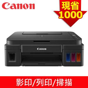 Canon PIXMA G2010原廠大供墨複合機