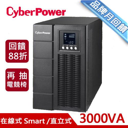 CyberPower Online S Series OLS3000 (直立)不斷電系統