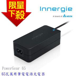 台達電 Innergie PowerGear 65 65瓦萬用筆電充電器 黑