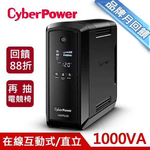 CyberPower 1000VA 在線互動式不斷電系統 CP1000PFCLCD