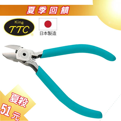 日本製 KING TTC 電子用斜口鉗 MN-125