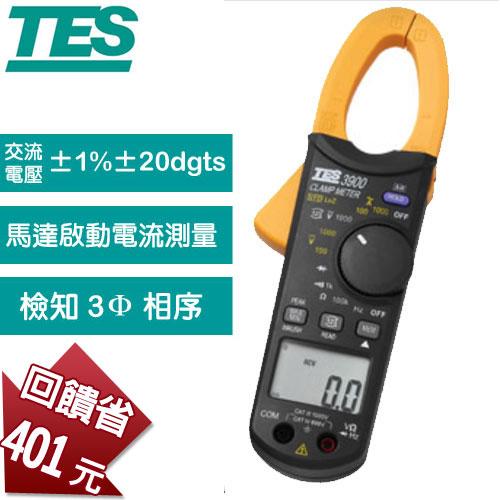 TES泰仕 鉤錶 TES-3900 (AC1000A)