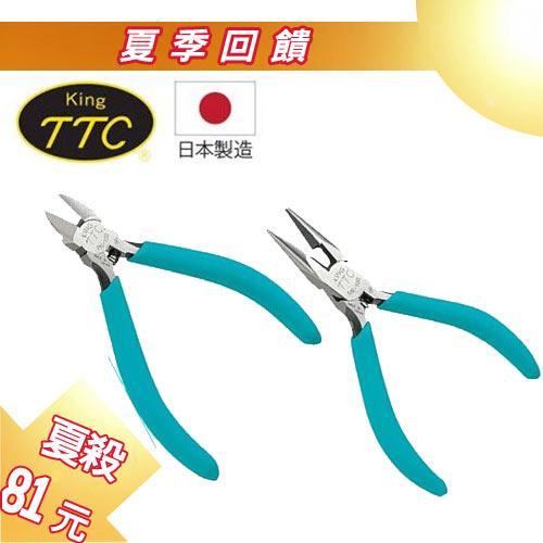 日本製 KING TTC 斜口鉗、尖嘴鉗組合包 MRN-100