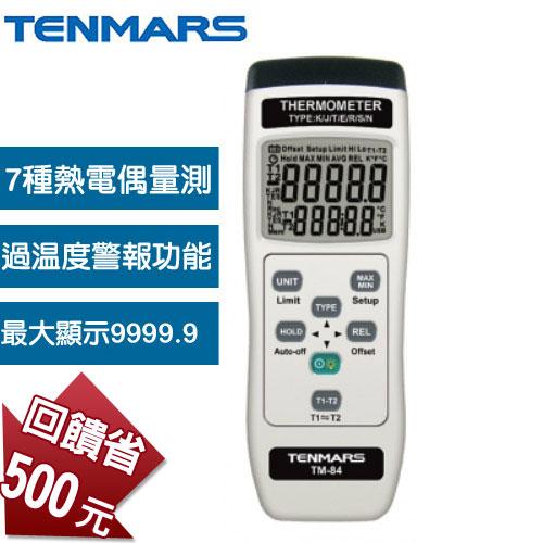 Tenmars泰瑪斯 TM-84 雙輸入熱電偶溫度錶
