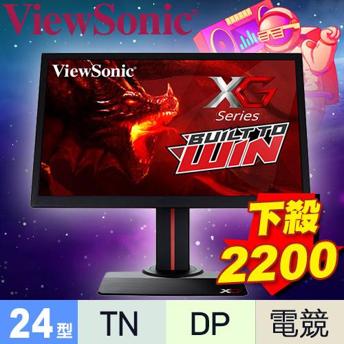 ViewSonic優派 24型 144Hz 1ms 極速電競螢幕 XG2402