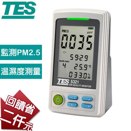 TES泰仕 PM2.5空氣品質監測計 TES-5321