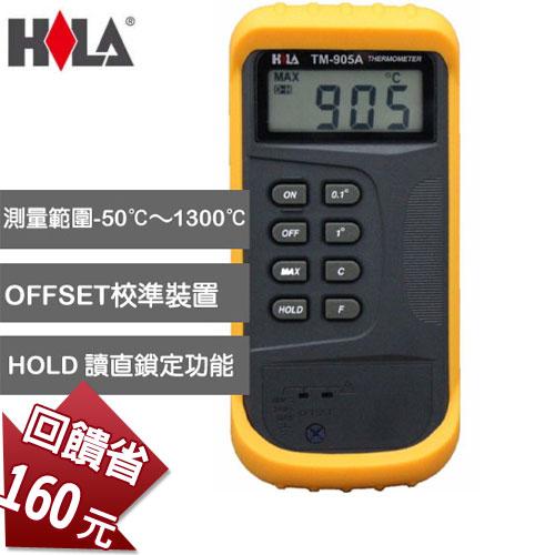 HILA K-Type數字溫度計 TM-905A