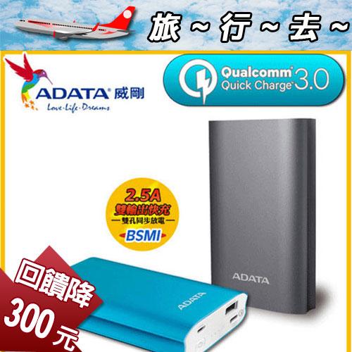ADATA 威剛 A10050QC 行動電源 ( 藍色 )