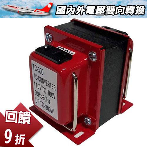 雙向110V↔100V 變壓器 300W