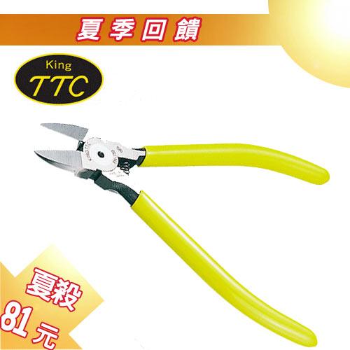 日本製 KING TTC 塑膠用斜口鉗 PN-150