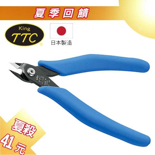 日本製 KING TTC 迷你電子斜口鉗 FC-120