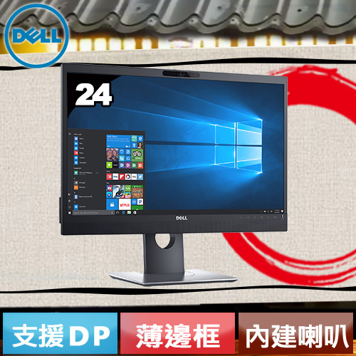 DELL 24型 IPS液晶螢幕 P2418HZM