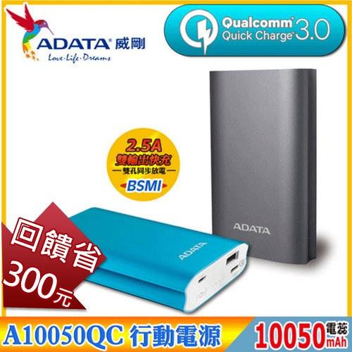 ADATA 威剛 A10050QC 行動電源 ( 鈦灰 )