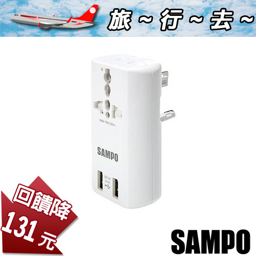 聲寶 EP-U141AU2 USB萬國充電器轉接頭(白色)