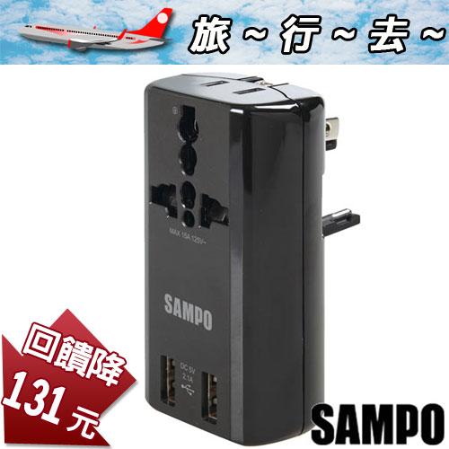 聲寶 EP-U141AU2 USB萬國充電器轉接頭(黑色)