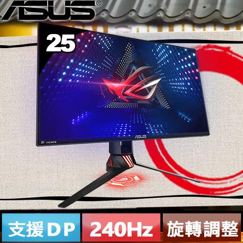 ASUS華碩 PG258Q 25型 專業型電競液晶螢幕