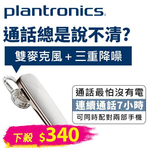 【公司貨-非平輸】Plantronics繽特力 Explorer 500 立體聲藍牙耳機麥克風 白