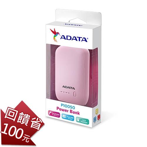 ADATA 威剛 P10050 行動電源 ( 粉紅色 )