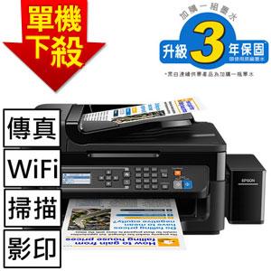 EPSON L565 高速網路WIFI傳真雙網連續供墨複合機