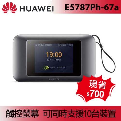 【4G網路分享】HUAWEI 華為 4G 行動Wi-Fi分享器 E5787Ph-67a