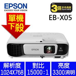 【商用】EPSON EB-X05 亮彩商用投影機