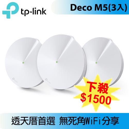 TP-Link Deco M5 AC1300 Mesh 全覆蓋 Wi-FI 路由器 3入組 V2