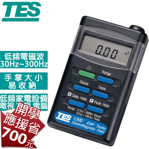 TES泰仕 低頻電磁波測試器 TES-1390