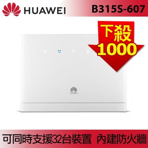 【4G網路分享】華為 LTE CPE 4G 行動Wi-Fi分享器 B315S-607