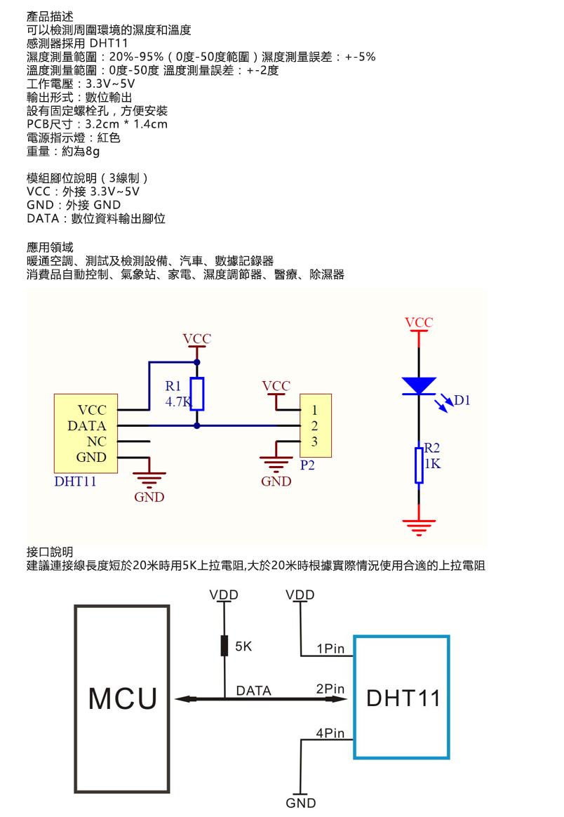 dht11 温湿度传感器模组