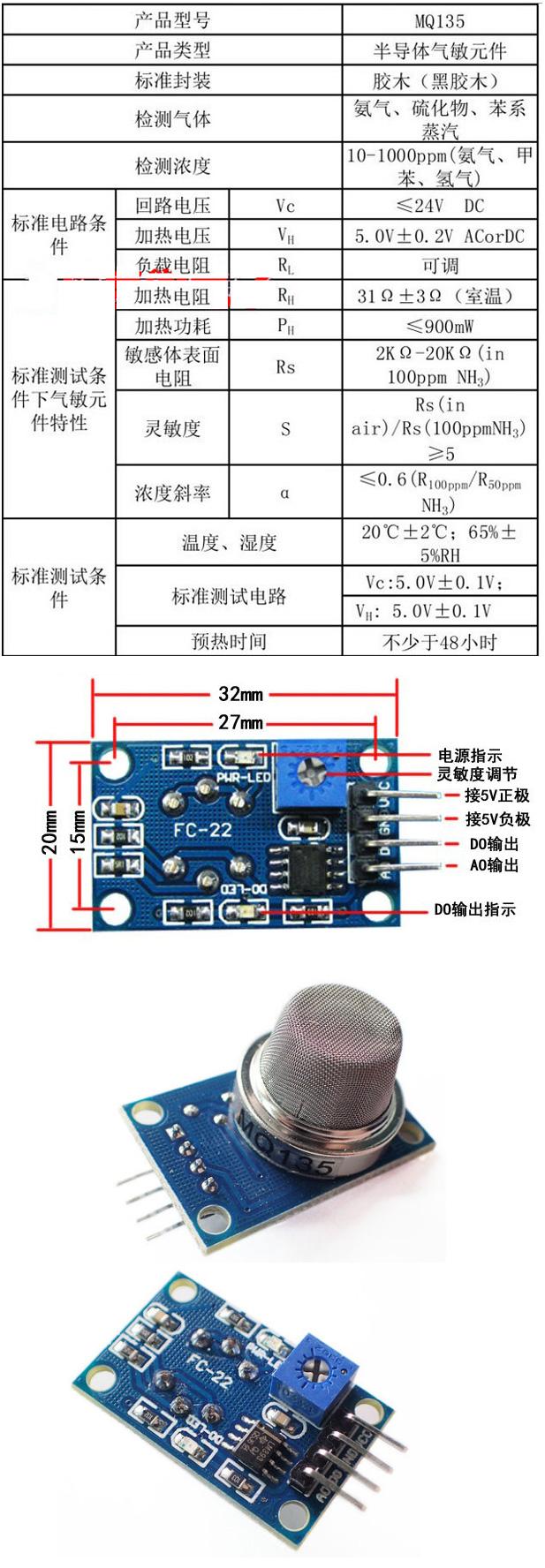 mq-135 有害气体传感器模组