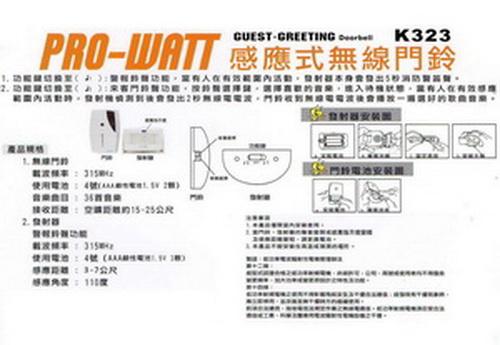 pro-watt 红外线感应式门铃组k-323