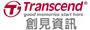 TRANSCEND創見
