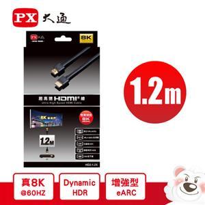 PX大通 真8K HDMI 2.1超高速HDMI線 1.2米