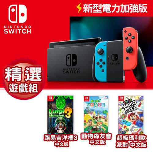 任天堂 Nintendo Switch 新型電力加強版主機 電光紅&電光藍 (台灣公司貨)+超級瑪利歐派對+動物森友會+路易吉洋樓3