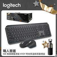 Logitech羅技 MX Keys & MX Master 3 HYDY時尚保溫瓶鍵盤滑鼠限量禮盒