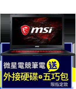 微星3萬以上電競筆電 送外接硬碟1TB+五巧包