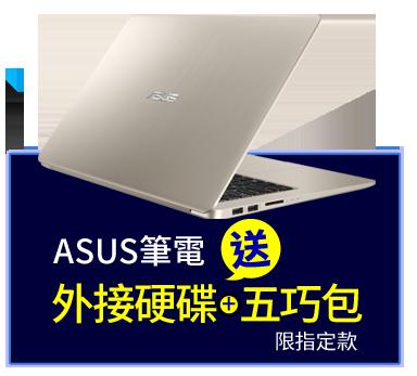 ASUS華碩 指定款筆電 送1TB+五巧包