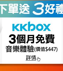 KKBOX 3個月音樂體驗